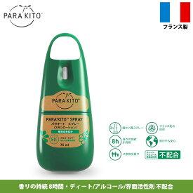 パラキート スプレー スキンローション 植物由来成分 ディート/アルコール/界面活性剤不配合 FNGSP1JP