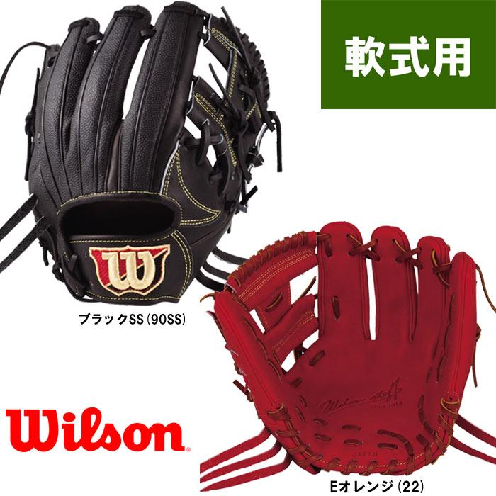あす楽 ウイルソン 野球 軟式用 グラブ 内野 しっかりポケット サイズ7 D5型 Wilson Staff DUAL WTARWSD5H wil19ss