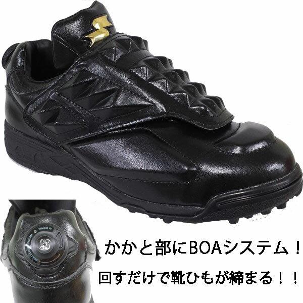 送料無料 SSK 審判 球審 シューズ BOAシステム TRL5150