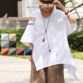 tシャツ レディース 半袖 アシンメトリー 綿100% Vネック カットソー レディース  ゆるトップス 大きいサイズ 体型カバー 変形 2WAy プルオーバー