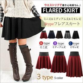 ミニスカート ウエストリブ ゴム フレアスカート インナーパンツ付き 腹巻スカート  ミニスカート 選べる3丈