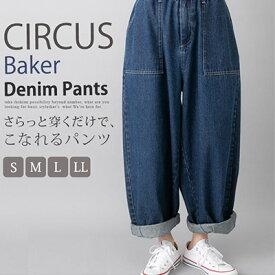 【送料無料】 ベイカー サーカスパンツ デニム レディース ワイドパンツ デニム パンツ   S/M/L/LL  綿100% コットン 大きいサイズ ウエストゴむ