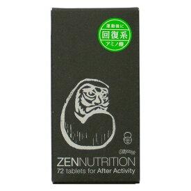 【ZEN サプリメント】 ZEN AFTER ACTIVITY(ダルマ)72粒 ゼン スポーツサプリメント リロード メール便で送料無料!