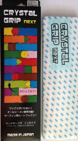 デッキパッド CRYSTAL GRIP NEXT クリスタル グリップ8枚入り(ショートボード用)フラットシート送料無料!