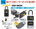 ツールス キーボックス TOOLS KEY BOX TLS STRONG カギ キーロッカー カーキーボックス キーセーフ リモコンキー 自動車キーボックス ダ...