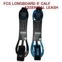 FCS LONGBOARD9' CALF ESSENTIAL LEASH FCS ロングボード9 リーシュコード KNEE 膝用 レギュラー9 送料無料