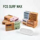 【サーフィン ワックス】 FCS SURF WAX FCS ワックス メール便で発送可