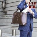 【SALE半額】ビジネスバッグ メンズ 防水 ビジネスバックA4 軽量 ビジネスバッグ 出張 肩掛けバッグ ボストンバック メンズ 3way バッ…