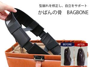 Y-0104カバンの骨BAGBONE底ゴムセットスタンダード自立型くずれ防止