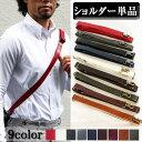 ビジネスバッグの付属品Y1018 youta/ヨータ 幅2.5cm 3cm レザーショルダーストラップ...