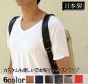 【ビジネスバッグ リュック 2way】Y1058 youta/ヨータ 日本製リュックベルト【2本一組】