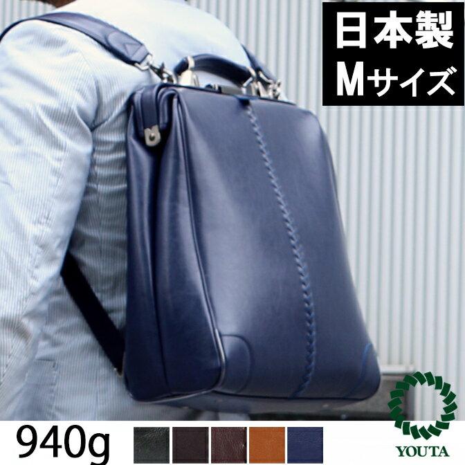 ビジネスリュック ダレスバッグ ダレスリュック ビジネスバッグ 3way リュック ビジネスバッグ メンズ ストラップ付き 軽量 日本製 豊岡 出張 PCバッグ A4 通勤 鍵付き ブラック ブラウン