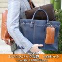 H2018 バッグが選べるビジネスバック福袋セット(送料無料)