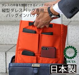 バッグインバッグ 縦型 A4 ビジネス インナーバッグ リュックインバッグ リュック 軽量 ビジネス 収納 中身 整理 メンズ レディース 日本製 豊岡