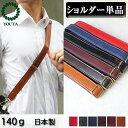 ビジネスバッグの付属品Y1018N4 youta/ヨータ 幅3cm  日本製レザーショルダーストラップ