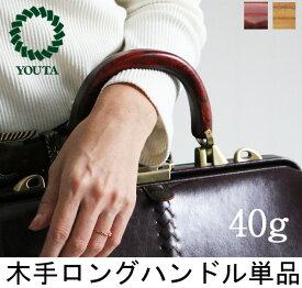 【ビジネスバッグ リュック 2way】Y1063L 日本製 ダレス用木手ロングハンドル単品販売