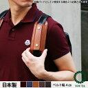 【メール便送料無料・日時指定不可】肩パッド 胸パッド バッグ付属品 日本製 豊岡 ショルダーベルト リュックベルト 本革 レザー 牛革 …