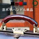 【ビジネスバッグ リュック 2way】Y-1076P 越前漆 日本製 ダレス用 木手 ハンドルカスタム