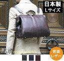ダレスバッグ ドクターズバッグ レザー レディース メンズ 日本製 豊岡 ビジネスリュック ビジネスバッグ 3way 軽量 防水 PCバッグ B4 …