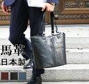 トートバッグ 馬革 本革 日本製 トート レザー メンズ ビジネスバッグ メンズ ショルダー付き ビジネスバッグ 3way ビジネストート ビ…
