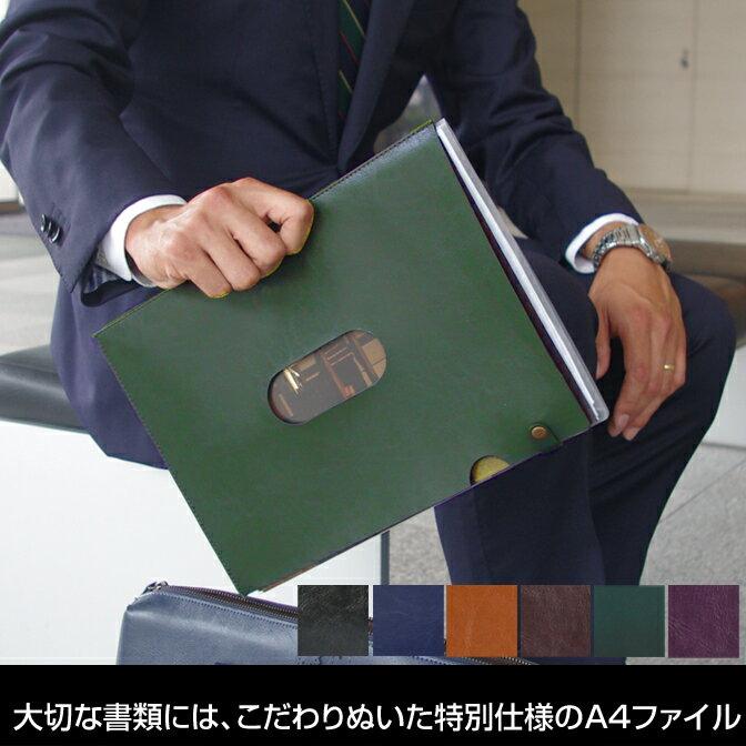 レザーファイル A4 クリアファイル ビジネス y69 youta Y-0069-N3