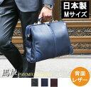 ダレスバッグ ドクターズバッグ レザー メンズ 日本製 豊岡 ビジネスリュック ビジネスバッグ 3way 軽量 ダレスリュック  A4 PCバッグ…