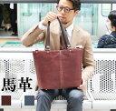 【トートバッグ 革】 馬革 本革 日本製 トート レザー メンズ ビジネスバッグ メンズ ショルダー付き ビジネスバッグ 3way ビジネスト…