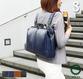 ビジネスリュック レディース ダレスバッグ ドクターバッグ レディース メンズ 日本製 豊岡 ビジネスリュック ビジネスバッグ 3way 軽量 防水 ダレスリュック 自転車通勤 スーツに合うリュック A4 PCバッグ Y4 YOUTA ヨータ 横型Sサイズ
