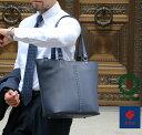 【先着30名ショルダーストラップ無料】ビジネスバッグ トートバッグ リザード レザー 豊岡鞄 メンズ レディース 日本製 防水 ビジネス…