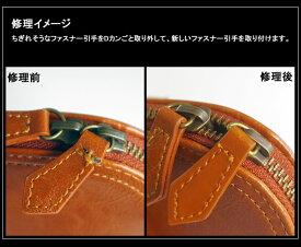 Y1016 ファスナー引手交換修理【ご購入者様限定】