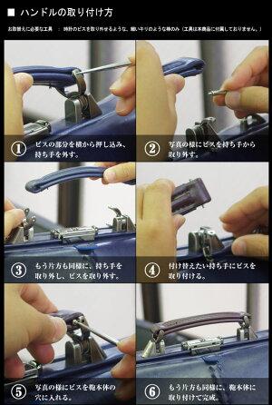 本革ダレスハンドルカラーオーダー単品販売ページ日本製メンズレディース