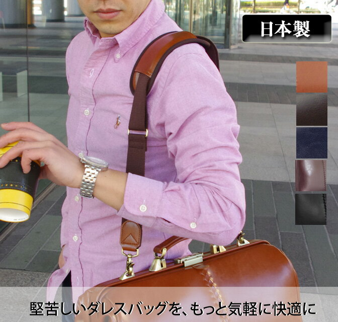 ビジネスバッグの付属品Y84 youta/ヨータ 日本製ショルダーストラップ【楽ギフ_包装選択】