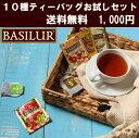紅茶ティーバッグ1000円ポッキリ!(送料無料)10種類のティーバッグお試しセット(10種×1個)<バシラーティー>【紅茶 ギフト/フレーバーティー/セイロン/お試し/ アールグレイ イングリッシュブ