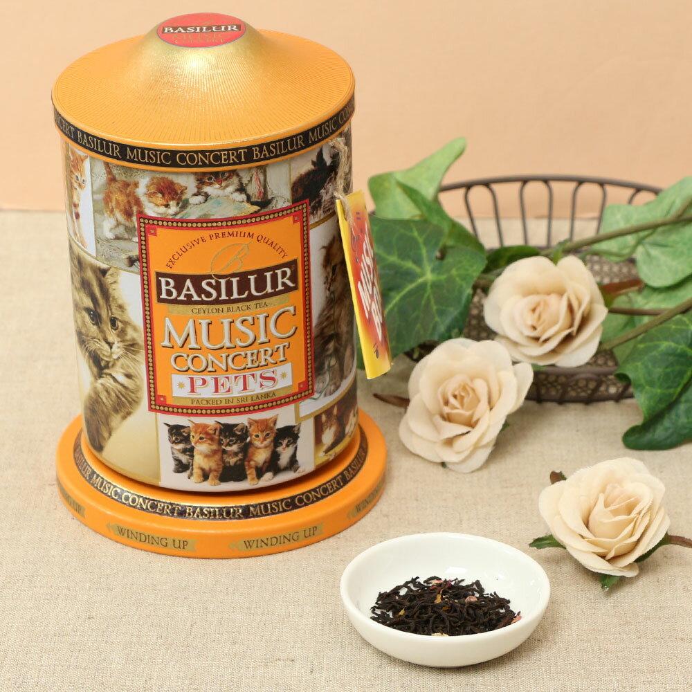 Music Concert PET(茶葉100g)<バシラーティー basilurtea >【ギフト/紅茶/オルゴール/缶/ネコ/猫/可愛い/プレゼント/母の日 アイスティー 水出し】