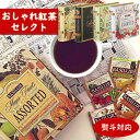 【ギフト仕様】TEA BOOKセレクト 3,000円コース1【お中元 紅茶 ギフト かわいい おしゃれ 内祝い 缶 送料無料 アイスティー 水出し ジ…