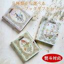 【ギフト仕様】TEA BOOK セレクト2,000円コース(ティーバッグ5袋)【お中元 紅茶 ギフト かわいい 缶 送料無料 アイスティー 引き菓子 …