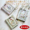 【ギフト仕様】TEA BOOKセレクト3,000円コース(ティーバッグ5袋×2缶)お中元 紅茶 ギフト 内祝い おしゃれ かわいい 缶 送料無料 ティ…
