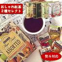 【ギフト仕様】TEA BOOK セレクト5,000円コース1【紅茶 母の日 お中元 ギフト かわいい 缶 お中元 送料無料 アイスティー 水出し 内祝…