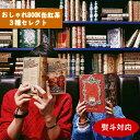 【ギフト仕様】TEA BOOKセレクト9,000円コース【お中元 紅茶 ギフト かわいい 缶 送料無料 アイスティー 水出し 茶葉 内祝い おしゃれ …