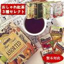 【ギフト仕様】TEA BOOK セレクト6,000円コース1【お中元 紅茶 ギフト/かわいい/缶/送料無料/アイスティー/水出し/テ…