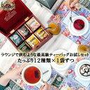 最高級紅茶12種類のティーバッグお試しセット(12種×1袋)送料無料【1000円ポッキリ 紅茶 ティーバッグ フレーバーティー セイロン お…