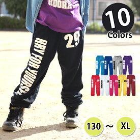 ダンス 衣装 ヒップホップ キッズ パンツ ガールズ 韓国 ペイント ストリート系 ダンス衣装 ジュニア ダンスパンツ スウェット フーレイのロゴスウェットパンツ 130 150 S M L XL ブラック ホワイト グレー レッド ブルー イエロー ピンク パープル ターコイズ