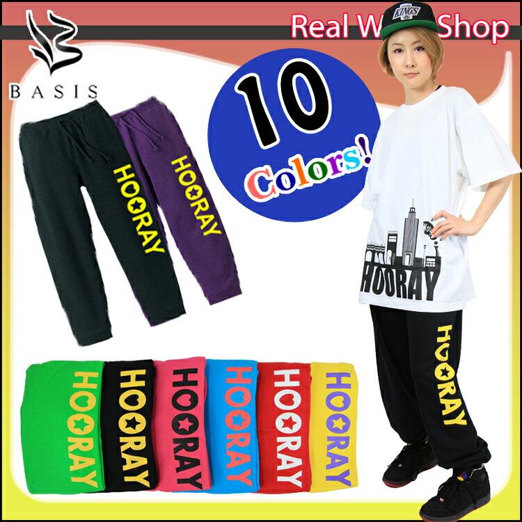 スウェットパンツ ダンス 衣装 ヒップホップ/「HOORAYフーレイののスウェットパンツ!」 /ヒップホップ 衣装/スウェット/ズンバ/ストリートダンス/HIPHOP/DANCE