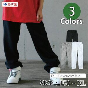 スウェットパンツ レディース メンズ キッズ ダンス衣装 パンツ ダンス パンツ ヒップホップ ズボン ワンマイルウェア ルームウェア フィットネスウェア ズンバウェア ダンスウェア スウェ