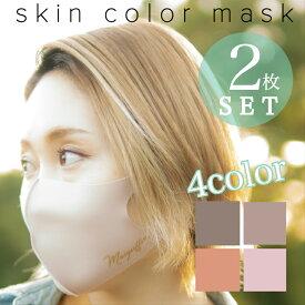 マスク 血色 2枚セット 血色マスク 洗えるマスク ベージュ 肌色 小さめ 可愛い 洗える マスク おしゃれ おしゃれマスク 秋冬 ファッションマスク ウレタンマスク かわいい 大人 ポリウレタンマスク ピンク ブラウン 茶色 茶系