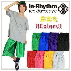 バスパン 大人気!le-rhythm(リアリズム)無地バスケットパンツ! ダンス 衣装 ヒップホップ パンツ 衣装 バスケット レディース キッズ ヒップホップパンツ ヒップホップ衣装 HIPHOP DANCE フィットネス ポケット付き