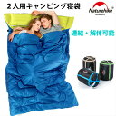 封筒型 2人用 ダブルシュラフ 寝袋 分割可能 バイクツーリング キャンプ 災害 車中泊 枕付き 人気 NatureHike