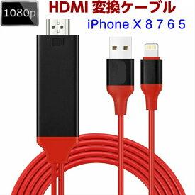 iPhone X8 7 6 HDMI変換ケーブル iPad 簡単接続 プロジェクター TV パソコンで見る 1080P ISO11対応 おしゃれ 人気【メール便送料無料】