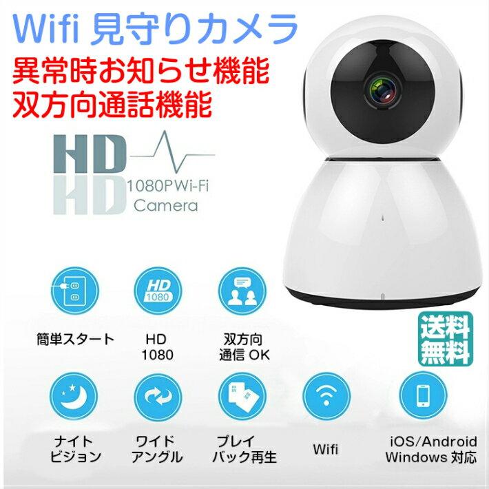 ベビーモニター 防犯 Wifi IPカメラ 360度 ペット 見守り 暗視 スマホで画面操作 動体検知アラーム 双方向通話ができる 介護に【送料無料】