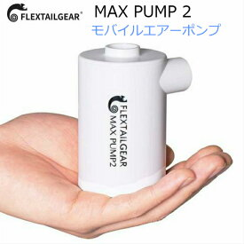 マックスポンプ2 MAX PUMP 空気入れ 自動 携帯式エアーポンプ 充電 軽量 アウトドア マット 浮き輪 圧縮袋 モバイルガジェット【一部送料無料】